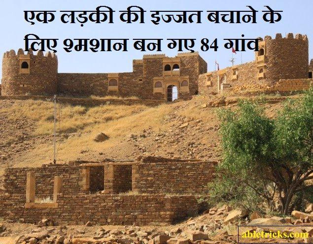 एक लड़की की इज्जत बचाने के लिए 84 गांव हो गए वीरान