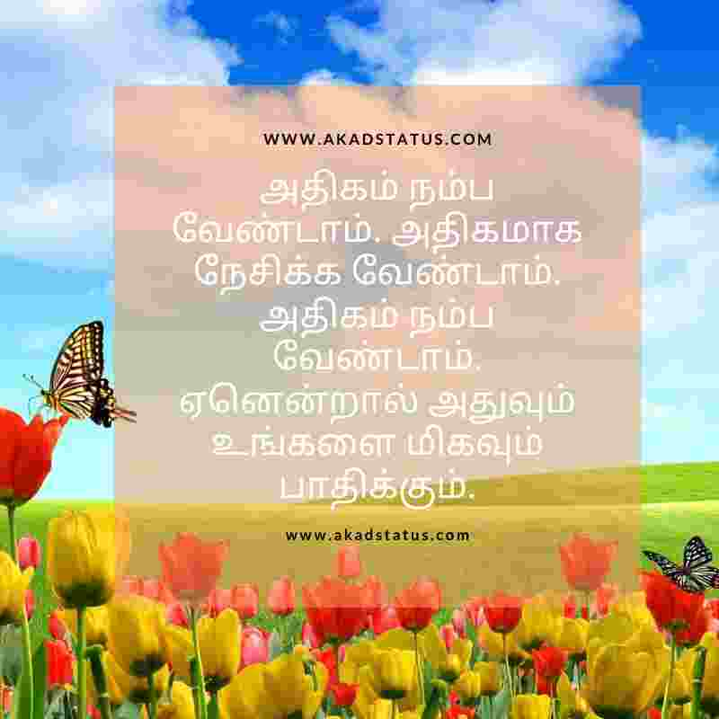 Life quotes tamil images, life advice tamil status images, tamil quotes for life