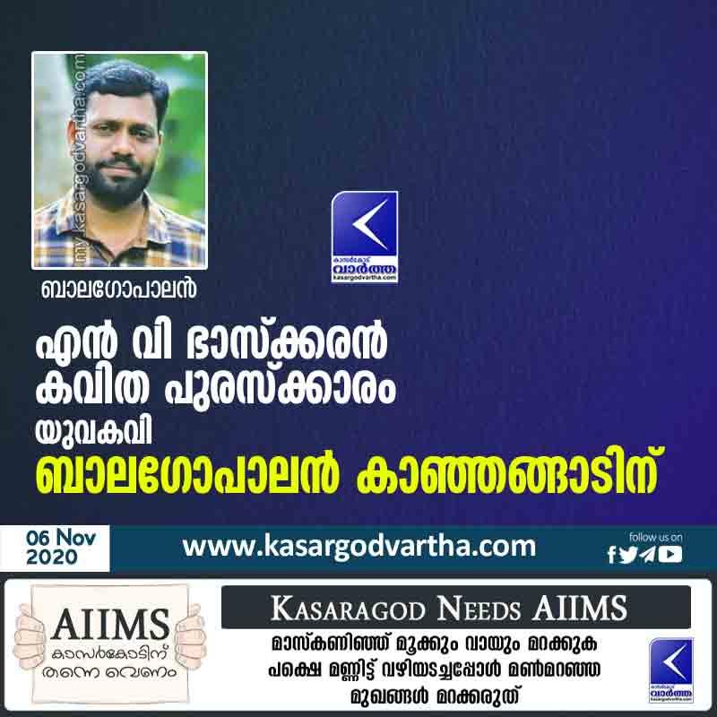 Balagopalan Kanhangad receive NV Bhaskaran Poetry Award
