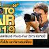 สาวกกล้องเตรียมเฮ Photo Fair 2019 จัดหนัก อัดทั้งโปร และกิจกรรมเพียบ