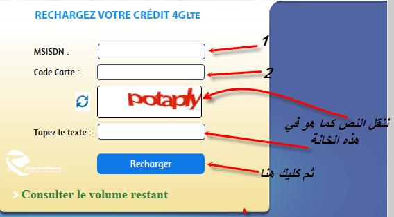 Comment utiliser la carte de recharge 4G !  https://4glte.djaweb.dz/
