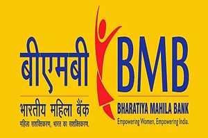 महिलाओं हेतु भारतीय महिला बैंक व्यापार लोन / ऋण आवेदन ऑनलाइन