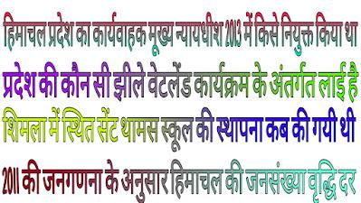 quiz, daily current affairs quiz, himachal pradesh all job daily quiz, himachal pradesh gk 2020.
