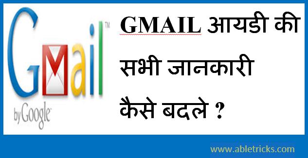 Gmail अकाउंट की सभी जानकारी कैसे बदले ?