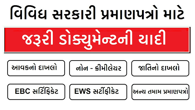 Document List for Gujarat Government Scheme and Certificate | Gujarat Government