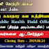 பொது சுகாதார கள உத்தியோகத்தர் (Public Health Field Officer) - சுகாதார, போசணை மற்றும் சுதேச வைத்திய அமைச்சு