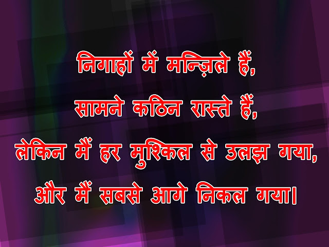 motivational in hindi status