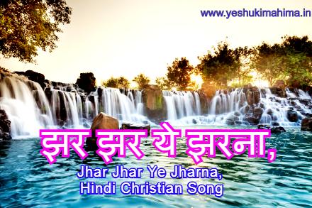 झर झर ये झरना, Jhar Jhar Ye Jharna, Hindi Christian Song Lyrics