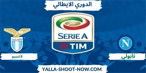 موعد مباراة نابولي ولاتسيو الدوري الإيطالي