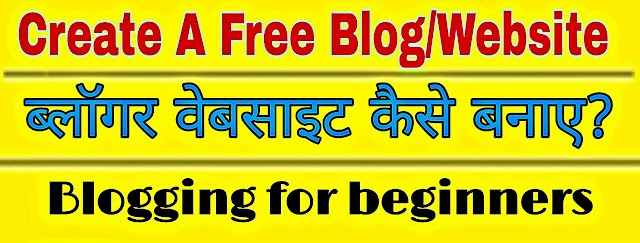 How to Create a free Blog/Website in Hindi Step-by-Step full Guide for Beginners 2020