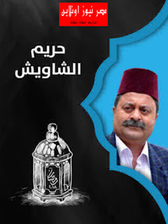 المسلسل السوري حريم الشاويش - المسلسلات السورية في رمضان 2018
