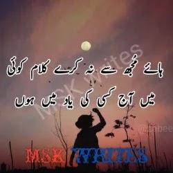 Best Friends Poetry In Urdu