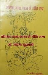 अंगिका गाथा काव्य में गीति तत्व | Angika Kitab | अंगिका किताब  | डॉ.सरिता सुहावनी | Angika Gatha Kavya Mein Geeti Tatwa | Angika Book |  Dr. Sarita Suhawani
