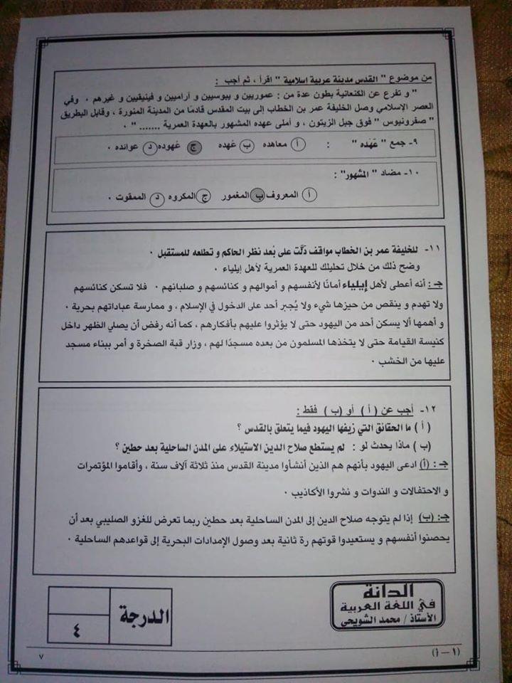 نموذج امتحان اللغة العربية للثانوية العامة 2020 6