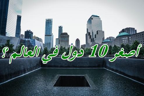 10 بلدان لا تعرف عنها الكثير أصغر 10 دول في العالم ؟