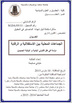 مذكرة ماجستير: الجماعات المحلية بين الاستقلالية والرقابة –دراسة في ظل قانوني البلدية والولاية الجديدين PDF