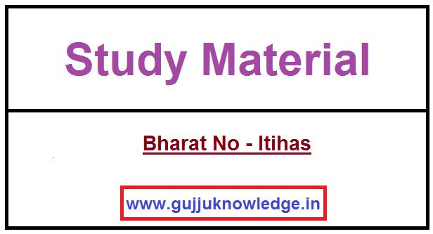 Download Bharat No - Itihas  Indian History Latest PDF File In Gujarati.