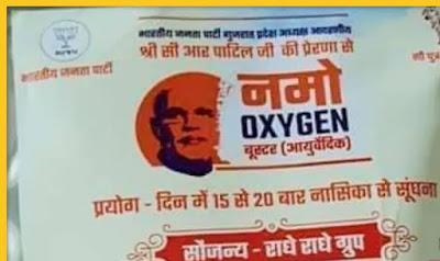 Namo Oxygen Booster Gujarat