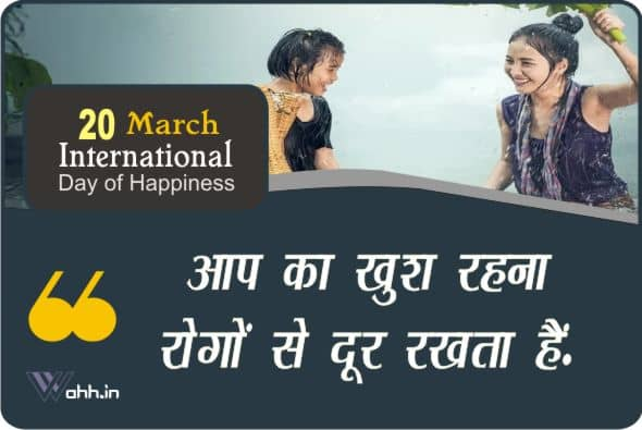 International Day of Happiness Quotes Hindi