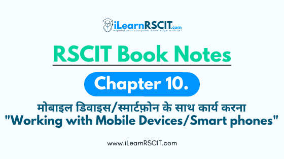 Notes Of Rscit Book In Hindi, Notes Of Rscit Book Lesson 10, Rkcl New Book Notes In Hindi Lesson 10, Rscit Book Lesson Notes, Rscit Book Lesson Notes Number 10 In Hindi, Rscit New Book Notes In Hindi,
