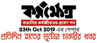 Karmaketra paper pdf download