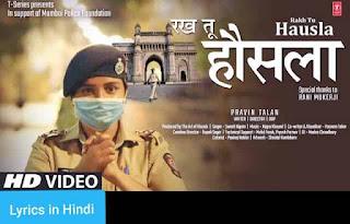 रख तू हौसला Rakh Tu Hausla Lyrics in Hindi | Swarit Nigam