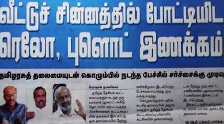 News paper in Sri Lanka : 10-12-2017
