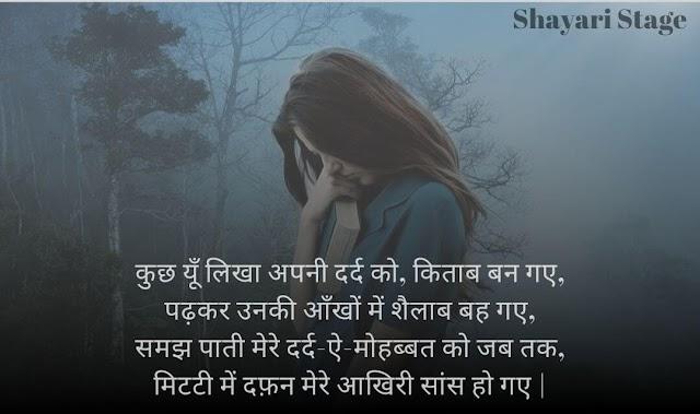 Top 20 New Dard Bhari Shayari, दर्द भरी शायरी, 2020 Special Shayari