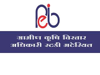 Gramin Krishi Vistar Adhikari Quiz