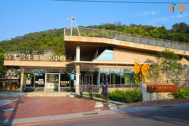 清水岩生態展示中心