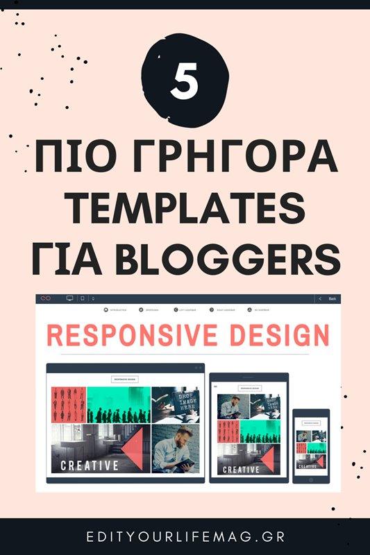 Τα πιο γρήγορα free blogger templates 2021