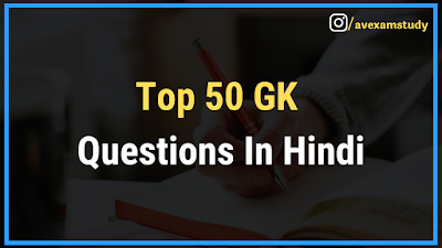Top 50 GK Questions in Hindi