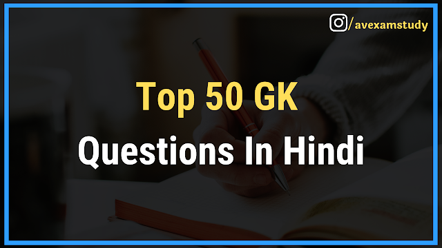 Top 50 GK Questions in Hindi   General Knowledge Questions Quiz 2021