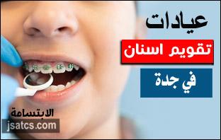 عيادات تقويم أسنان بجدة رخيصة