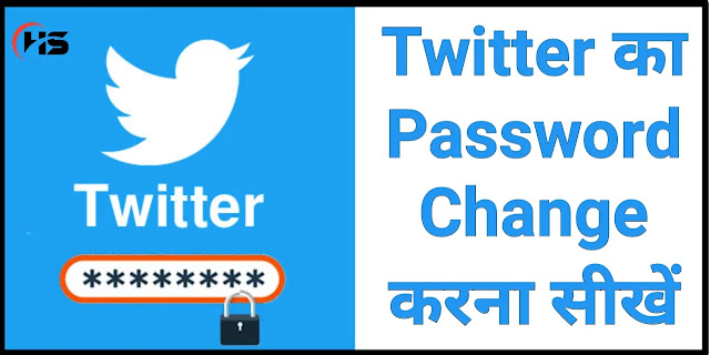 Twitter ka password kaise change kare