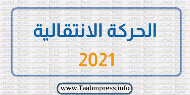 الحركة الانتقالية 2021-2020