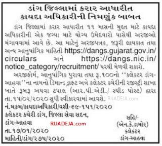 District Seva Sadan Jobs