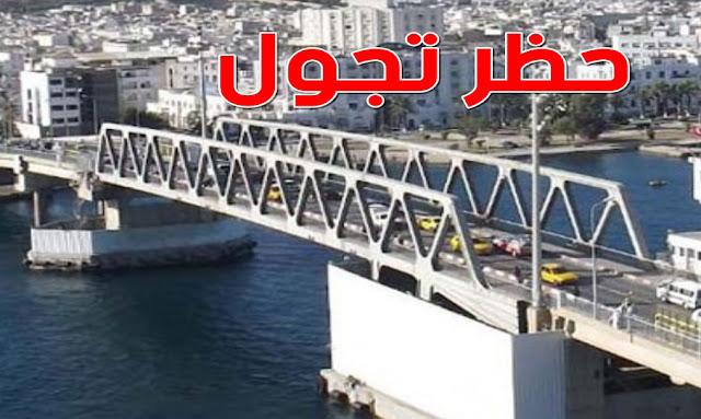 تونس: اعلان حظر التجول بكامل ولاية بنزرت