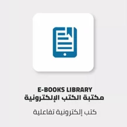 كيفية تحميل كتب الوزارة للثانوية العامة 2021