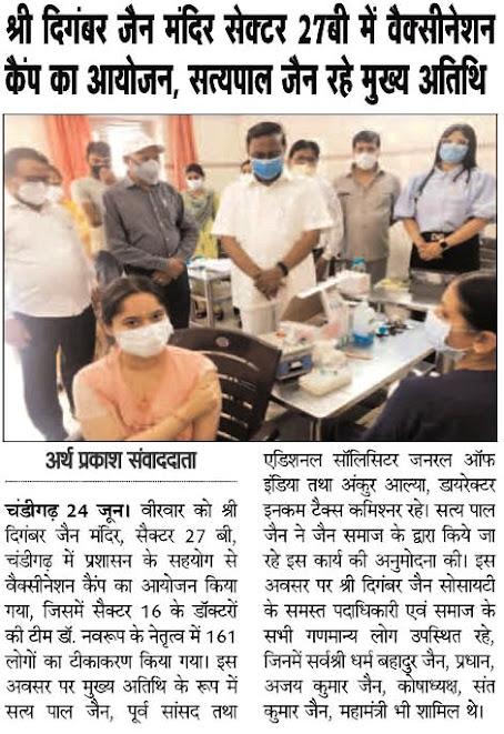 श्री दिगंबर जैन मंदिर सेक्टर 27 बी में वैक्सीनेशन कैंप का आयोजन, सत्य पाल जैन रहे मुख्य अतिथि