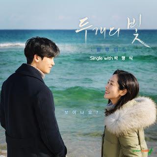박형식 (Park Hyung Sik) – `두개의 빛:릴루미노` OST single with 박형식