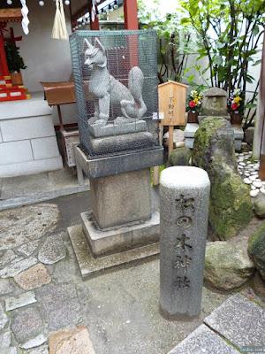 松之木神社と不動明王