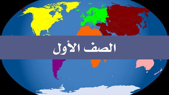 امتحان فى وحدة وطنى الإمارات دراسات اجتماعية فصل أول صف أول