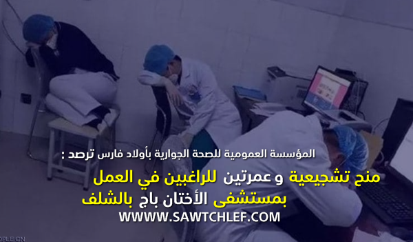 رصد منح تشجيعية وعمرتين لدعم مستشفى الأختان باج بالشلف