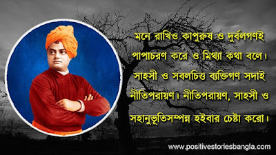 swamiji quotes in bengali