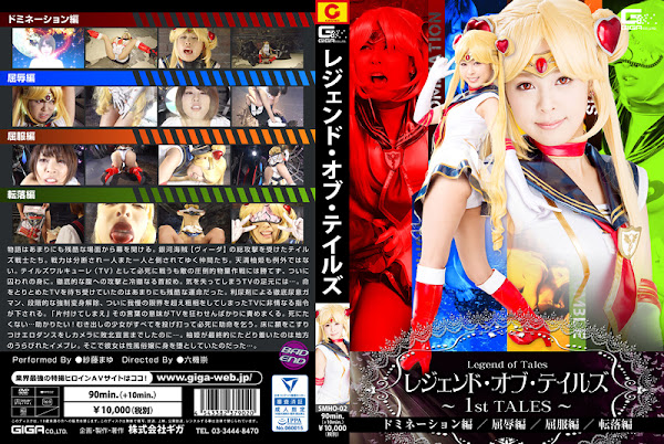 SMHO-02 Legend of Tales -1st TALES-
