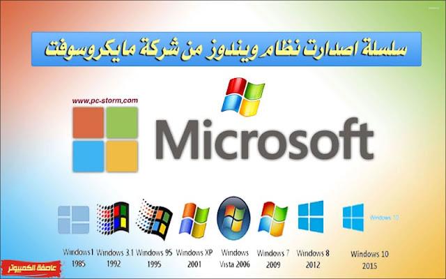 ويندوز اكس بي،ويندوز7،ويندوز8،ويندوز10،windows،windows10،windows8