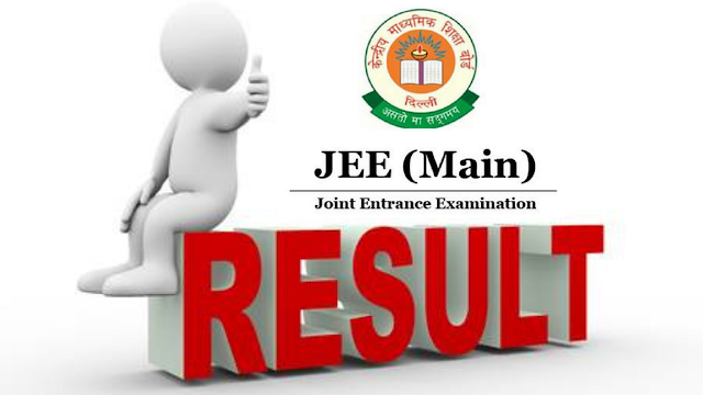 Jee Main Result 2020 || How To Check Jee Main Result 2020 || NTA Jee Main result 2020 || Jee main