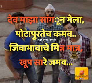 Best Friend Quotes in Marathi. Friendship Day Quotes in Marathi