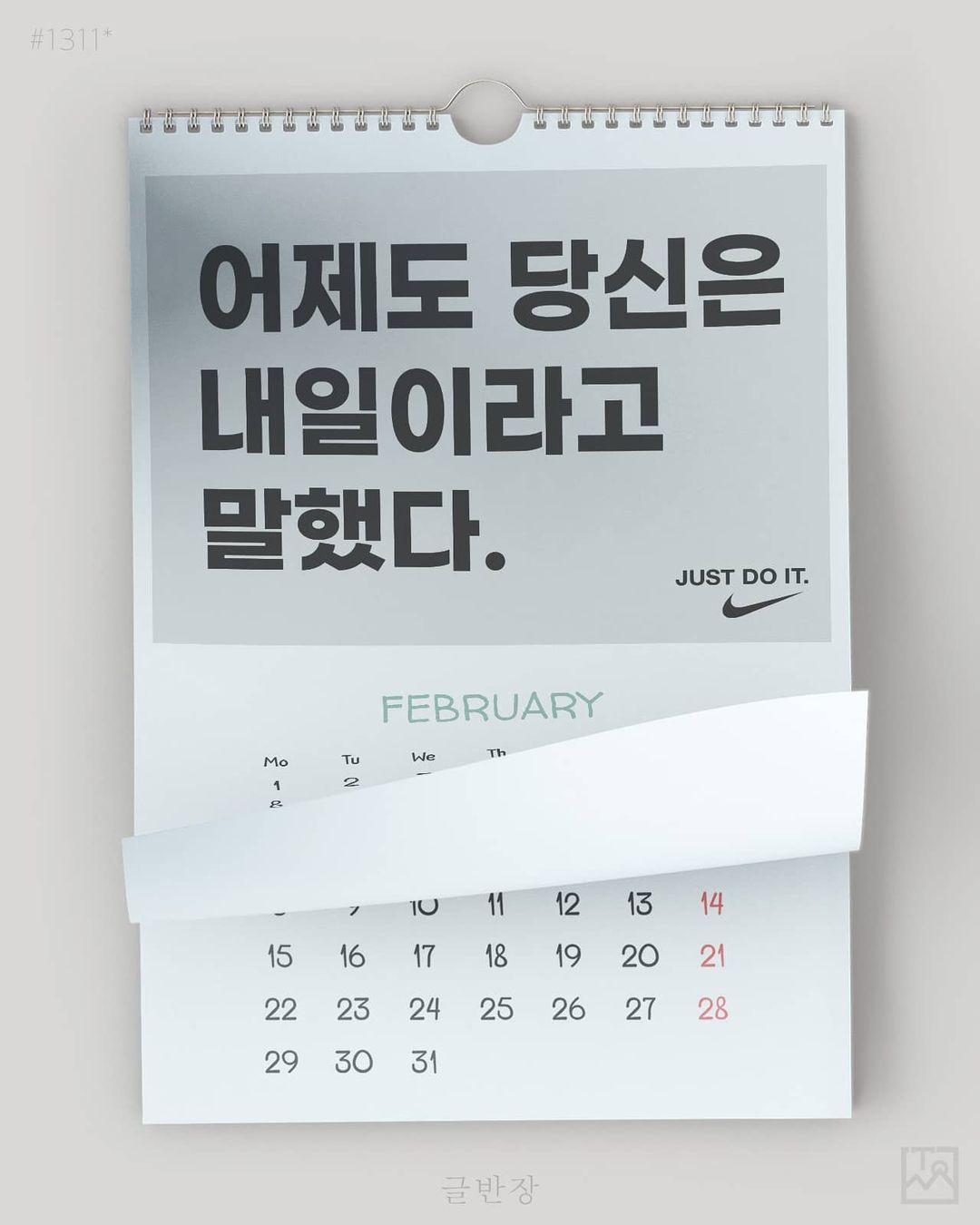 어제도 당신은 내일이라고 말했다 - 나이키 광고